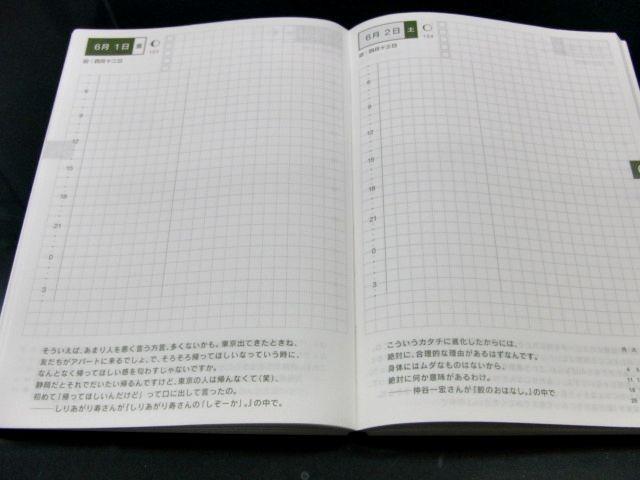 http://kanezaki.net/blog/2012techo-04.jpg