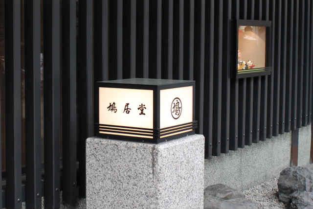 http://kanezaki.net/blog/kyukyodo01.jpg