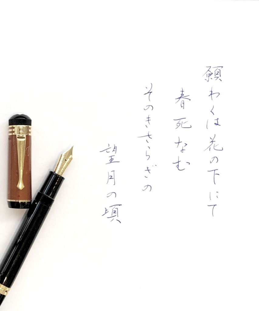 the best attitude 747c0 704f5 PENS | Stylo et Vie quotidienne : モンブランアーカイブ