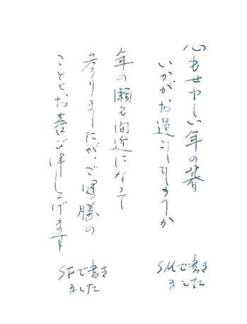 namiki-script.jpg